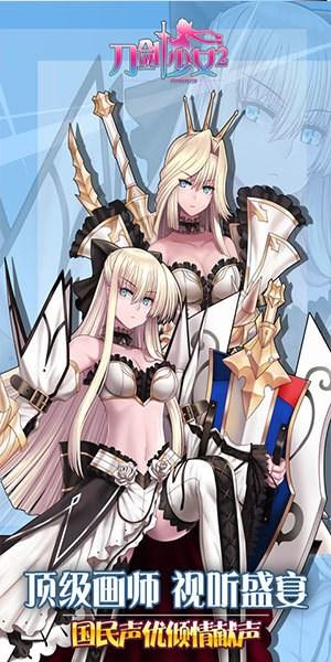 刀剑少女2截图4