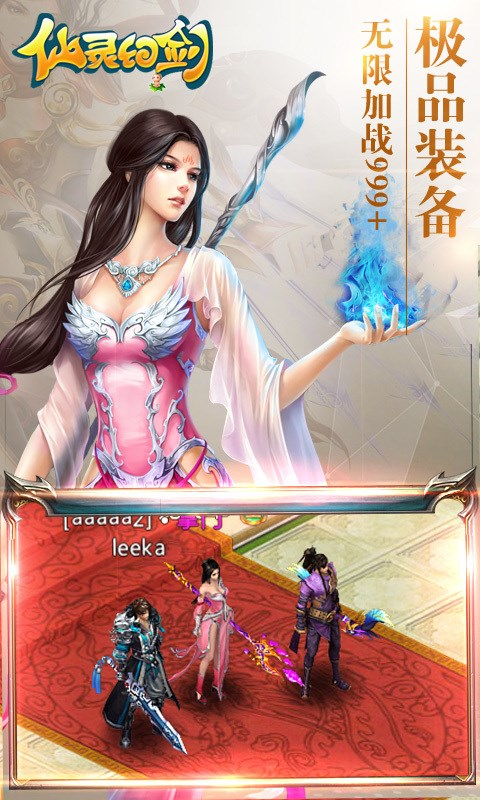 仙灵幻剑截图2