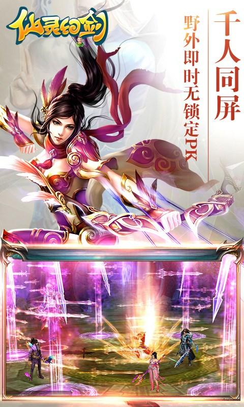 仙灵幻剑截图1