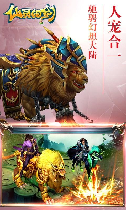 仙灵幻剑截图3