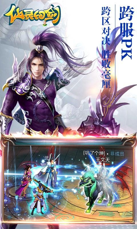 仙灵幻剑截图4
