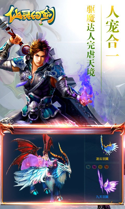 仙灵幻剑截图5