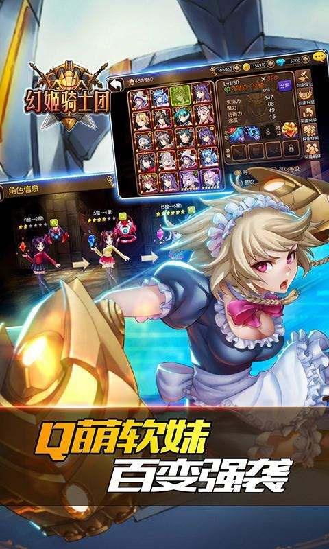 幻姬骑士团截图2
