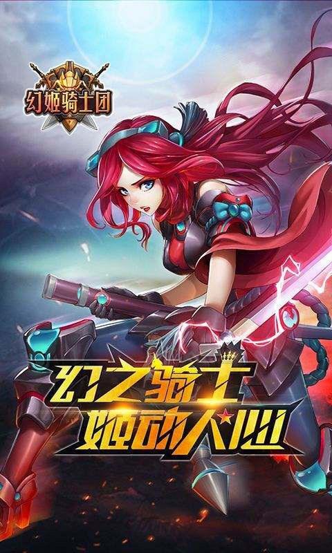 幻姬骑士团截图4