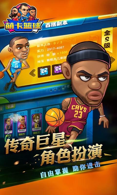 萌卡篮球截图3