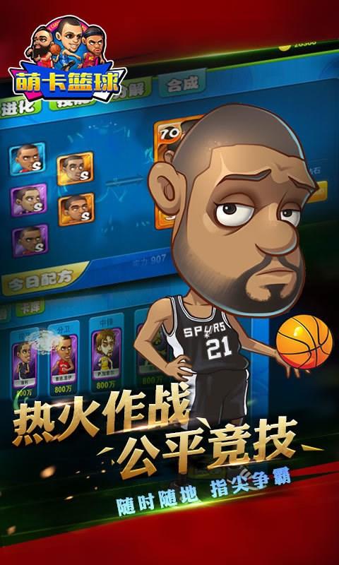 萌卡篮球截图5