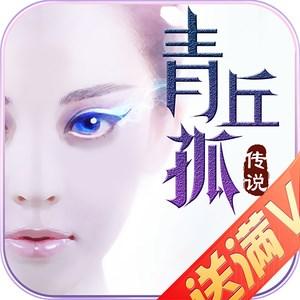 青丘孤传说(满V)
