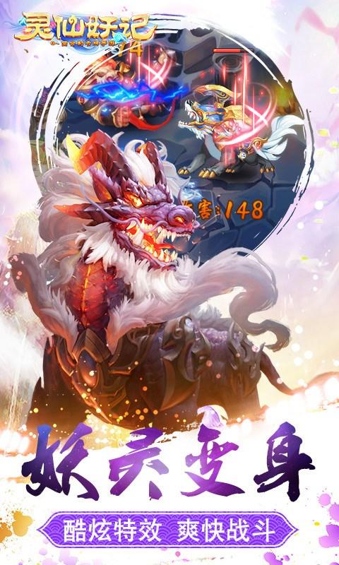 灵仙妖记截图3