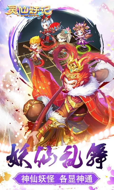 灵仙妖记截图2