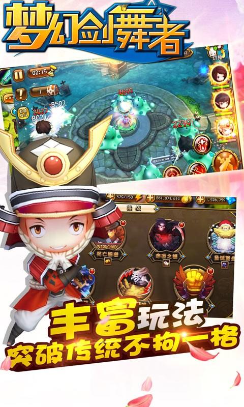 梦幻剑舞者截图3