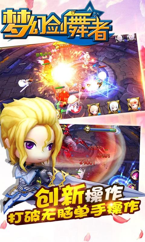 梦幻剑舞者截图4
