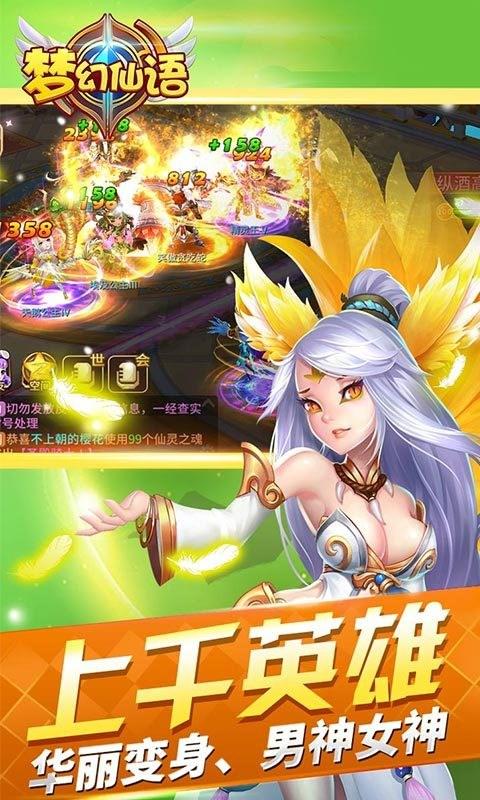梦幻仙语截图3