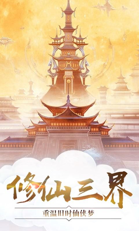 梦幻仙域GM截图5