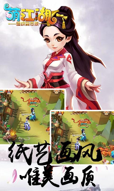 萌江湖超级变态版截图3