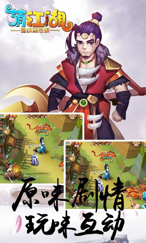 萌江湖超级变态版截图4