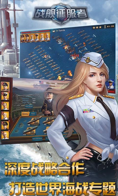 战舰征服者截图1
