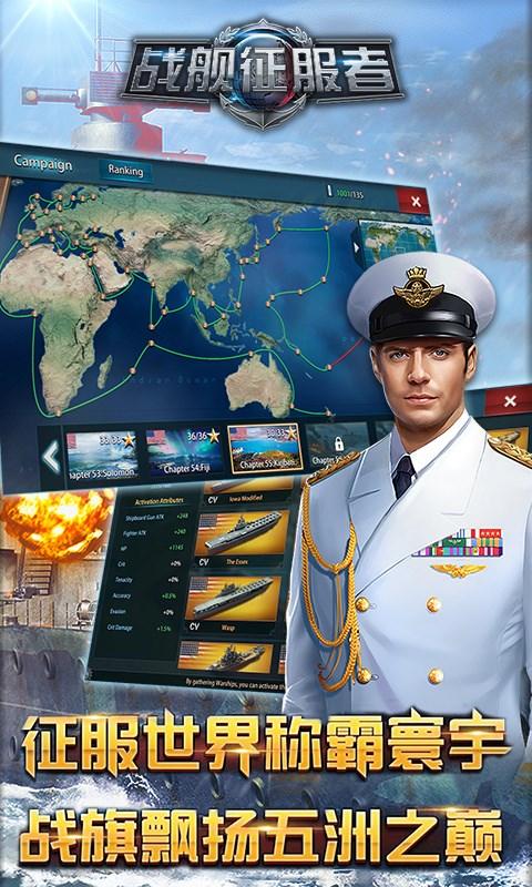 战舰征服者截图3