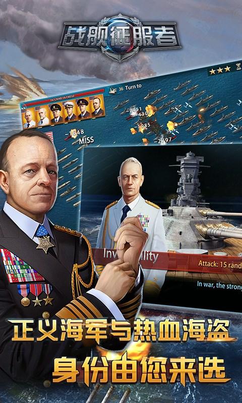战舰征服者截图4