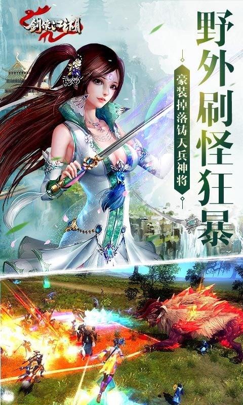 剑侠江湖截图5