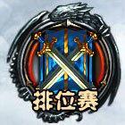 王者之战.jpg