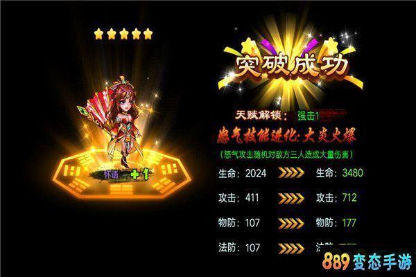 三国暴走PK版.jpg