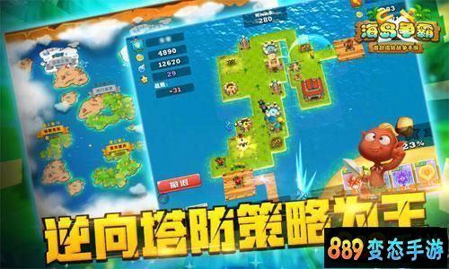 海岛争霸攻略:如何打造最强海岛
