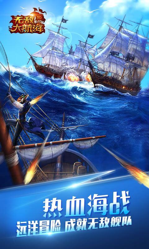 无敌大航海截图1