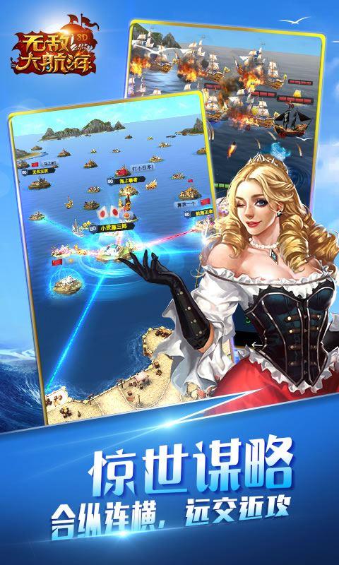 无敌大航海截图3