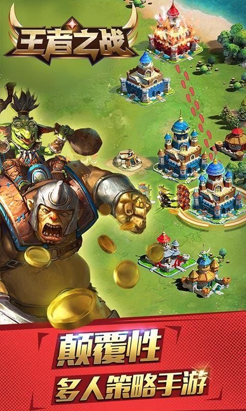 王者之战截图1