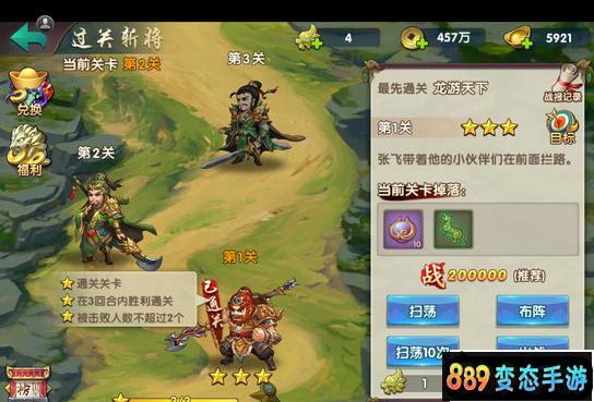 《无敌三国OL》游戏测评:玩法与画面具佳的三国手游