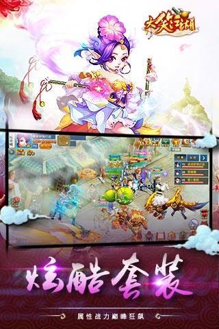 大笑江湖截图3