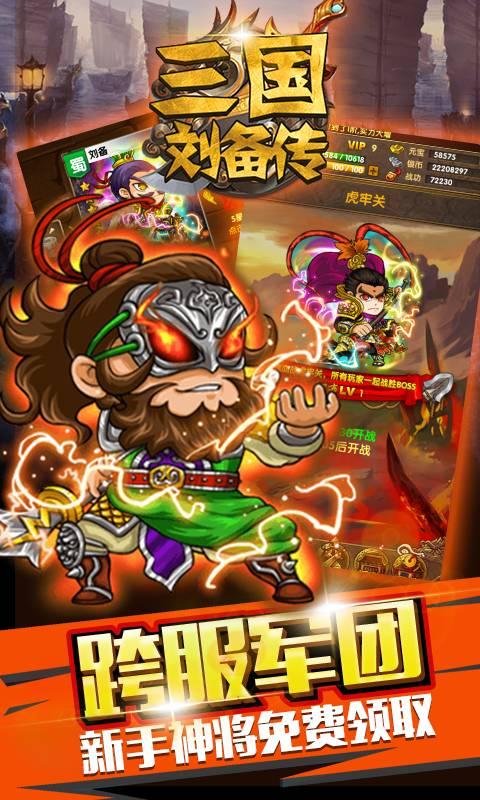 三国刘备传截图5