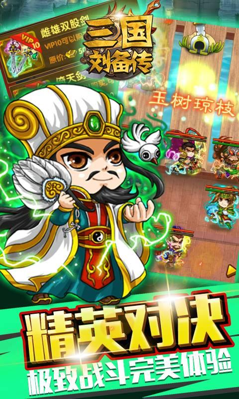 三国刘备传截图4