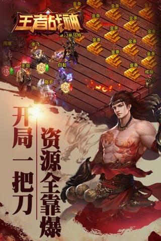 王者战神截图3