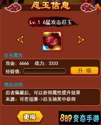 忍者超变版.png