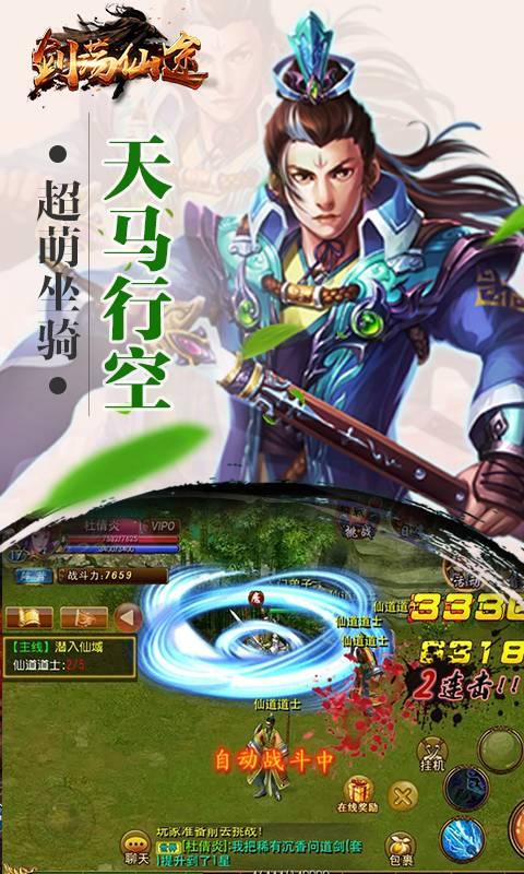 剑荡仙途截图4