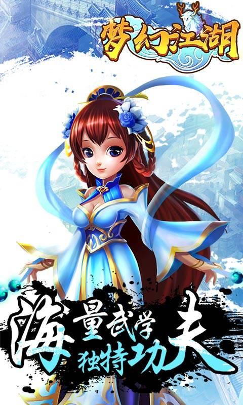 梦幻江湖截图2