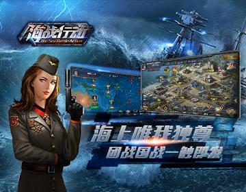 海战行动截图4