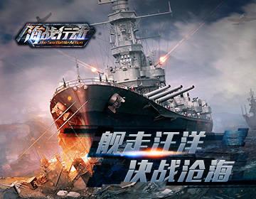 海战行动截图1