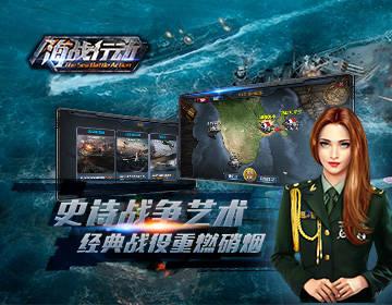 海战行动截图5