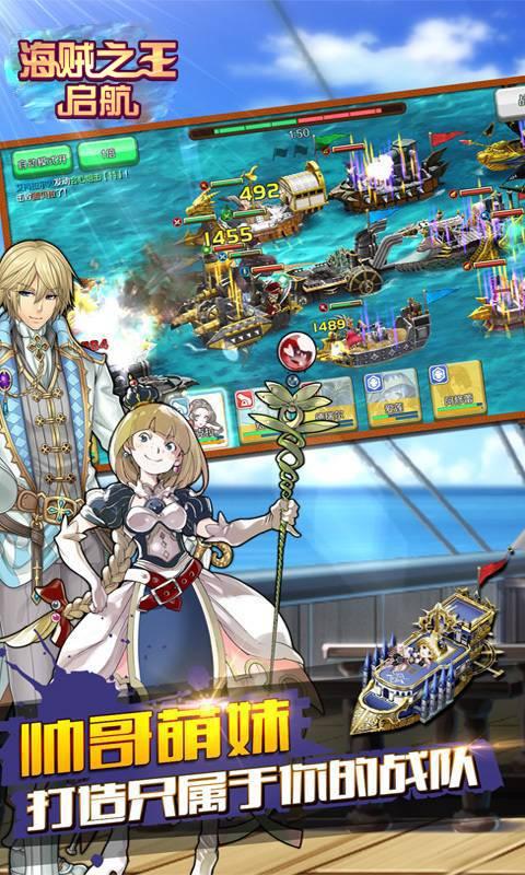 海贼之王启航截图3