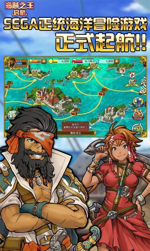 海贼之王启航截图1