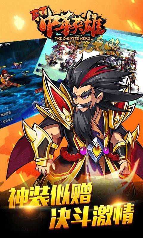 中华英雄截图5