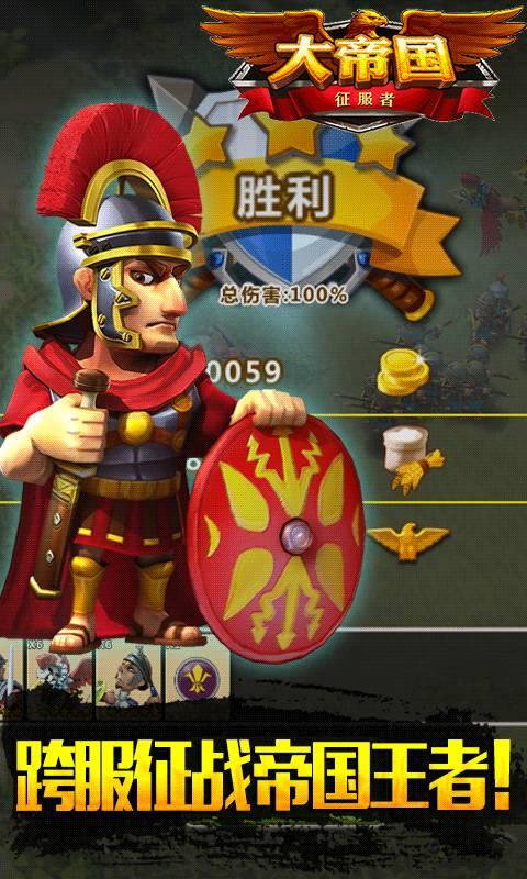 大帝国征服者截图3