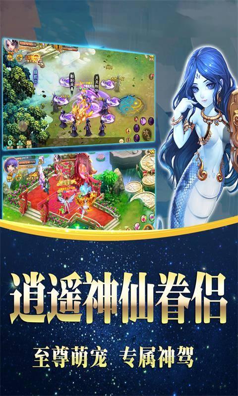 萌仙奇侠传截图3
