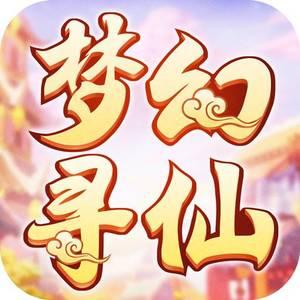 梦幻寻仙(回合制手游)