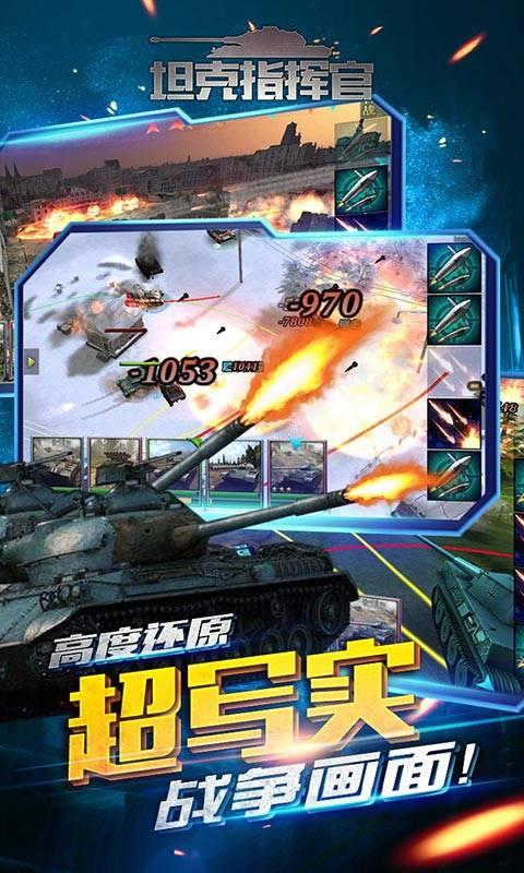 坦克指挥官截图1