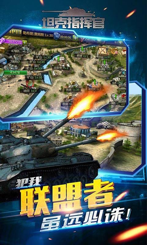 坦克指挥官截图4