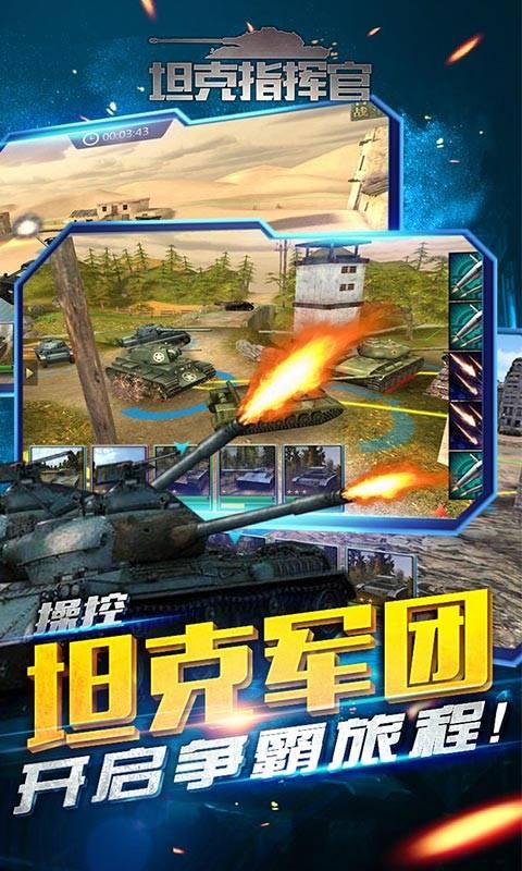 坦克指挥官截图5