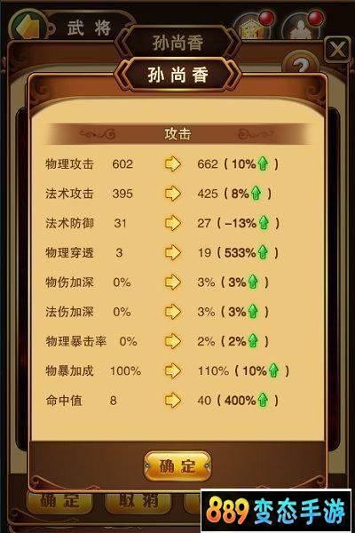 梦龙三国天赋3